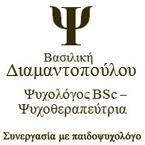 ΔΙΑΜΑΝΤΟΠΟΥΛΟΥ ΒΑΣΙΛΙΚΗ