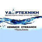 ΥΔΩΡΤΕΧΝΙΚΗ - ΚΕΜΜΟΣ ΣΤΕΦΑΝΟΣ