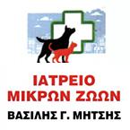 ΙΑΤΡΕΙΟ ΜΙΚΡΩΝ ΖΩΩΝ ΒΑΣΙΛΗΣ Γ. ΜΗΤΣΗΣ