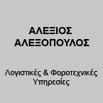 ΑΛΕΞΙΟΣ ΑΛΕΞΟΠΟΥΛΟΣ