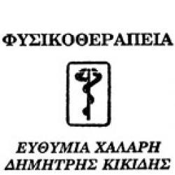 ΕΥΘΥΜΙΑ ΧΑΛΑΡΗ - ΔΗΜΗΤΡΗΣ ΚΙΚΙΔΗΣ