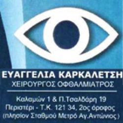 ΕΥΑΓΓΕΛΙΑ ΚΑΡΚΑΛΕΤΣΗ