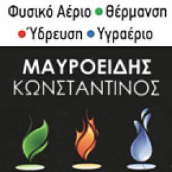 ΜΑΥΡΟΕΙΔΗΣ ΚΩΣΤΑΣ - ΦΥΣΙΚΟ ΑΕΡΙΟ - ΘΕΡΜΟΥΔΡΑΥΛΙΚΟΣ