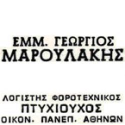 ΜΑΡΟΥΛΑΚΗΣ ΕΜΜ. ΓΕΩΡΓΙΟΣ
