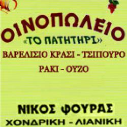 ΟΙΝΟΠΩΛΕΙΟ ΤΟ ΠΑΤΗΤΗΡΙ - ΦΟΥΡΑΣ ΝΙΚΟΣ
