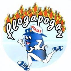 FLOGAPOGAZ - ΦΙΑΛΕΣ ΥΓΡΑΕΡΙΟΥ - ΑΦΟΙ ΕΛΕΥΘΕΡΙΟΥ