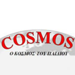 COSMOS - ΠΑΙΔΙΚΟΙ ΣΤΑΘΜΟΙ ΧΑΜΗΛΟΥ ΚΟΣΤΟΥΣ