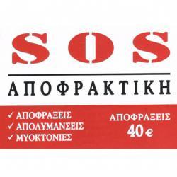 SOS ΑΠΟΦΡΑΚΤΙΚΗ