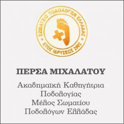 ΑΚΑΔΗΜΑΪΚΗ ΠΟΔΟΛΟΓΟΣ  - ΜΙΧΑΛΑΤΟΥ ΠΕΡΣΑ - PERSA'S TREATMENT