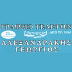 ΓΡΑΦΕΙΟ ΤΕΛΕΤΩΝ ΓΕΩΡΓΙΟΣ Ι. ΑΛΕΞΑΝΔΡΑΚΗΣ