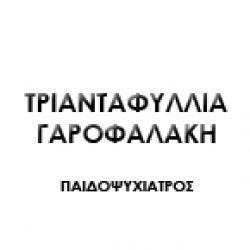 ΤΡΙΑΝΤΑΦΥΛΛΙΑ ΓΑΡΟΦΑΛΑΚΗ