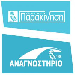 ΦΡΟΝΤΙΣΤΗΡΙΟ ΠΑΡΑΚΙΝΗΣΗ - ΑΝΑΓΝΩΣΤΗΡΙΟ