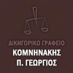 ΔΙΚΗΓΟΡΙΚΟ ΓΡΑΦΕΙΟ ΚΟΜΝΗΝΑΚΗΣ ΓΕΩΡΓΙΟΣ